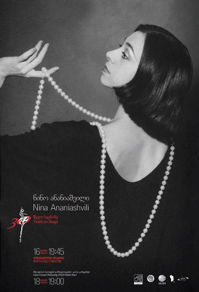 Gala poster for Nina Ananiashvili: 30 years on stage.  © SBoG. (Click image for larger version)
