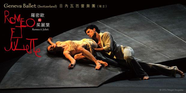 Poster image for Geneva Ballet's <I>Romeo and Juliet</I>.<br />© GTG/Magali Dougados. (Click image for larger version)