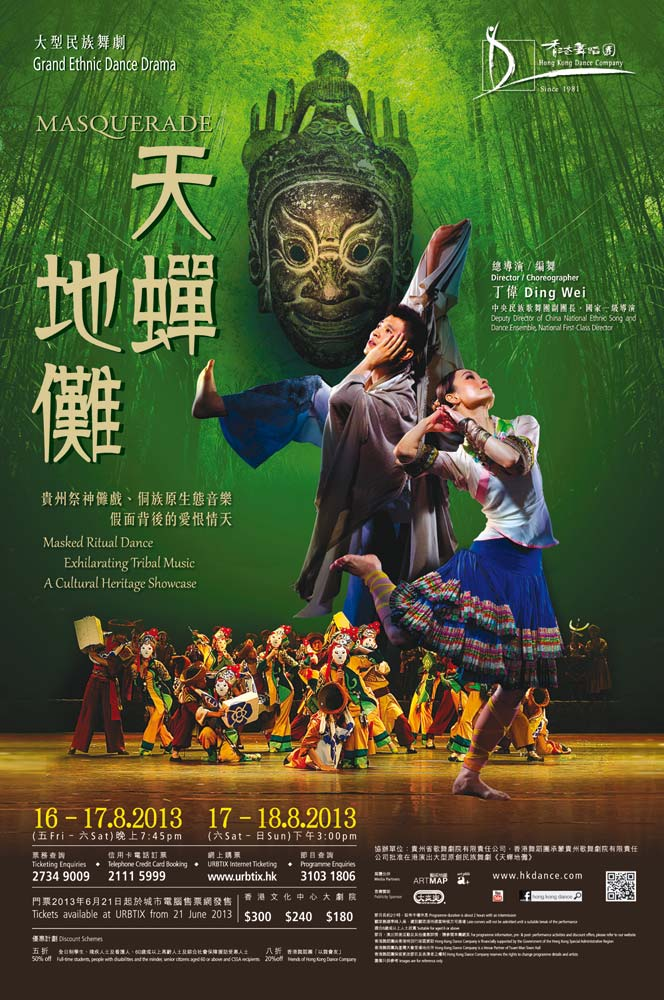 Poster for Hong Kong Dance Company in Masquerade.Photo © Workhouse Limited. (Click image for larger version)