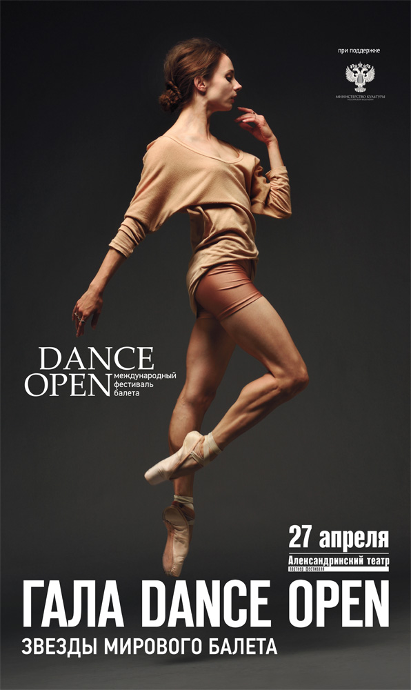 Cover of the Dance Open 2015 Gala programme.© Dance Open. (Click image for larger version)