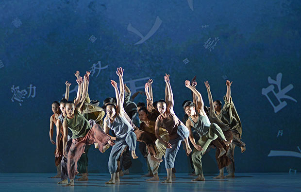 Cloud Gate Dance Theatre of Taiwan in <I>Formosa</I>.<br />© Dave Morgan. (Click image for larger version)